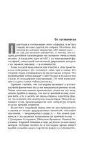 Мир Стругацких. Рассвет и Полдень — фото, картинка — 4