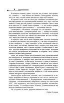 Мир Стругацких. Рассвет и Полдень — фото, картинка — 5