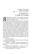 Мир Стругацких. Рассвет и Полдень — фото, картинка — 6