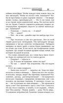 Мир Стругацких. Рассвет и Полдень — фото, картинка — 10