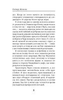 Карты Судьбы (м) — фото, картинка — 7