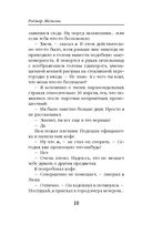 Карты Судьбы (м) — фото, картинка — 9