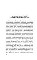 Последний бой. Кто освободил Прагу? — фото, картинка — 13