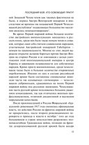 Последний бой. Кто освободил Прагу? — фото, картинка — 14