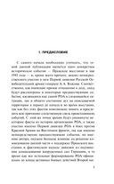 Последний бой. Кто освободил Прагу? — фото, картинка — 4