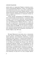 Последний бой. Кто освободил Прагу? — фото, картинка — 5