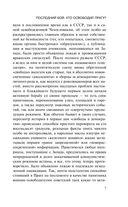Последний бой. Кто освободил Прагу? — фото, картинка — 6