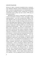 Последний бой. Кто освободил Прагу? — фото, картинка — 7