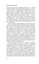 Последний бой. Кто освободил Прагу? — фото, картинка — 9
