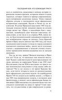 Последний бой. Кто освободил Прагу? — фото, картинка — 10