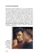Автопортреты великих художников — фото, картинка — 6