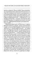 Ахматова и Модильяни. Предчувствие любви (м) — фото, картинка — 10