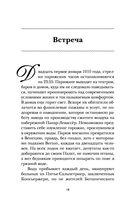 Ахматова и Модильяни. Предчувствие любви (м) — фото, картинка — 13