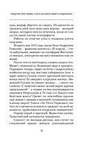 Ахматова и Модильяни. Предчувствие любви (м) — фото, картинка — 14