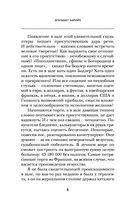 Ахматова и Модильяни. Предчувствие любви (м) — фото, картинка — 7