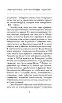 Ахматова и Модильяни. Предчувствие любви (м) — фото, картинка — 8