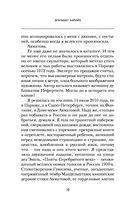 Ахматова и Модильяни. Предчувствие любви (м) — фото, картинка — 9