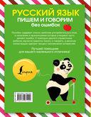 Русский язык. Пишем и говорим без ошибок — фото, картинка — 1