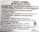 Дезодорант для мужчин
