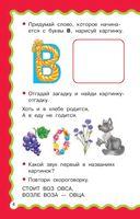 100 упражнений для развития речи — фото, картинка — 4