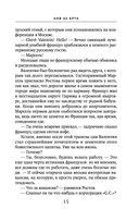 Аня де Круа — фото, картинка — 14