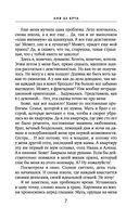 Аня де Круа — фото, картинка — 6