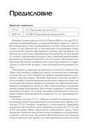 Управление торговлей 1С:8.3. Редакция 11.1. Функционал развития — фото, картинка — 6