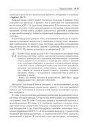 Управление торговлей 1С:8.3. Редакция 11.1. Функционал развития — фото, картинка — 7