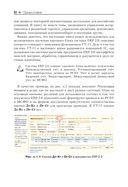 Управление торговлей 1С:8.3. Редакция 11.1. Функционал развития — фото, картинка — 8