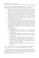 Управление торговлей 1С:8.3. Редакция 11.1. Функционал развития — фото, картинка — 10