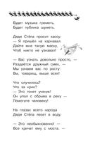 Дядя Стёпа. Лучшие стихи и сказки — фото, картинка — 13