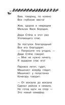 Дядя Стёпа. Лучшие стихи и сказки — фото, картинка — 14