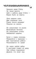 Дядя Стёпа. Лучшие стихи и сказки — фото, картинка — 7