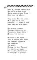 Дядя Стёпа. Лучшие стихи и сказки — фото, картинка — 8