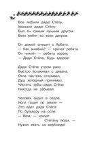 Дядя Стёпа. Лучшие стихи и сказки — фото, картинка — 10