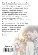 Я, ты и любовь (м) — фото, картинка — 14