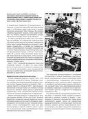 Танки. Иллюстрированная энциклопедия — фото, картинка — 6