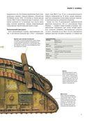 Танки. Иллюстрированная энциклопедия — фото, картинка — 10