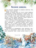 Лесная газета — фото, картинка — 8