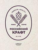Российский крафт. Великая крафтовая революция — фото, картинка — 1