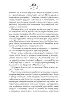 Мир госпожи Малиновской — фото, картинка — 2
