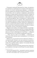 Мир госпожи Малиновской — фото, картинка — 4