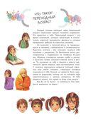 Книга для каждой девочки — фото, картинка — 6
