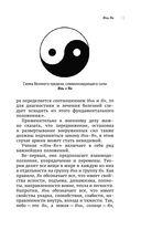 Китайская медицина. Современное руководство по древней методике исцеления — фото, картинка — 13