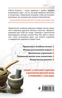 Китайская медицина. Современное руководство по древней методике исцеления — фото, картинка — 16