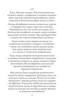 Удивительные рецепты здоровья и счастья от Андреаса Морица — фото, картинка — 7