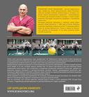 50 незаменимых упражнений для здоровья (+ DVD) — фото, картинка — 14