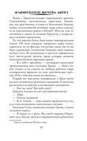 Адептка — фото, картинка — 11