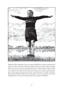 Ван Гог. Иллюстрированная биография — фото, картинка — 8