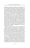 Нестандартная психология. Книга о том, как не сломаться под грузом проблем и найти радость жизни — фото, картинка — 14
